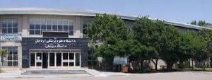 دانشگاه علوم پزشکی و خدمات بهداشتی درمانی اردبیل